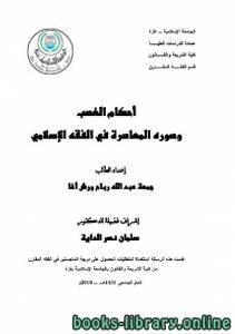 قراءة و تحميل كتاب احكام الغصب وصورة المعاصرة في الفقة الإسلامي PDF