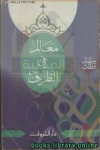 قراءة و تحميل كتاب  معالم فى الطريق PDF