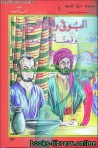 قراءة و تحميل كتاب  موسوعة أخلاق المسلم - البوق والناقوس ( قصص الأطفال والناشئين ) PDF