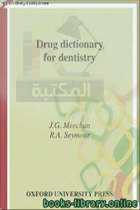 قراءة و تحميل كتاب Drug dictionary for dentistry PDF