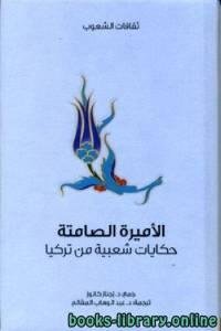قراءة و تحميل كتاب الأميره الصامته PDF