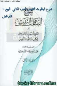 قراءة و تحميل كتاب  شرح الياقوت النفيس الجزء الثاني  البيع - الفرائض PDF