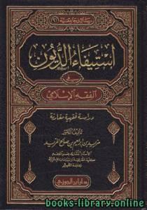 قراءة و تحميل كتاب إستيفاء الديون في الفقة الاسلامي PDF