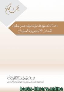 قراءة و تحميل كتاب اعمال الحقوق المالية للمؤلف ضمن نطاق المصادر الالكترونية للمعلومات PDF