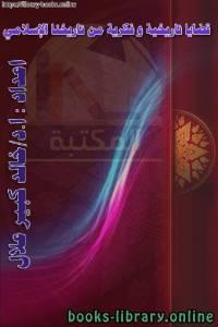 قراءة و تحميل كتاب قضايا تاريخية و فكرية من تاريخنا الإسلامي PDF
