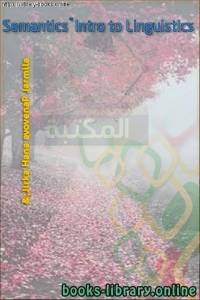قراءة و تحميل كتاب Intro to Linguistics – Semantics PDF