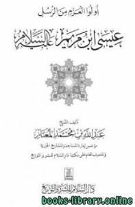 قراءة و تحميل كتاب أولو العزم من الرسل عيسى ابن مريم عليه السلام PDF
