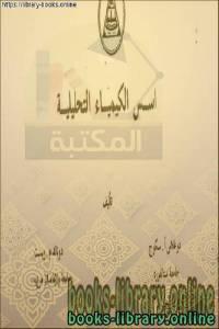 قراءة و تحميل كتاب مهارات التحليل الكيميائي ـ نظري PDF