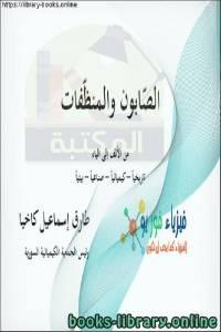 قراءة و تحميل كتاب كتاب الصابون والمنظفات والشامبو pdf PDF