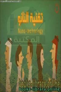 قراءة و تحميل كتاب تقنية النانو PDF