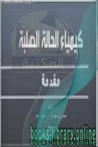 قراءة و تحميل كتاب كتاب أساسيات كيمياء الجوامد pdf | كيمياء الحالة الصلبة PDF