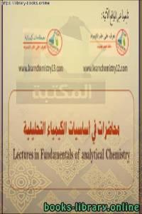 قراءة و تحميل كتاب محاضرة الكيمياء التحليلية والسريرية  PDF