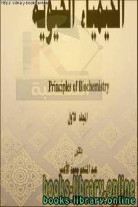 قراءة و تحميل كتاب أسس الكيمياء الحيوية ـ المجلد الأول PDF