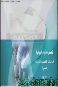قراءة و تحميل كتاب أساسيات الكيمياء التحليلية ـ عملي  PDF