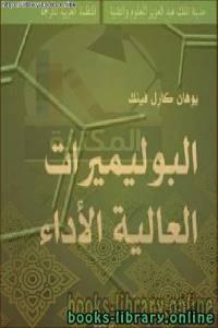 قراءة و تحميل كتاب البوليمرات العالية الأداء مترجم PDF