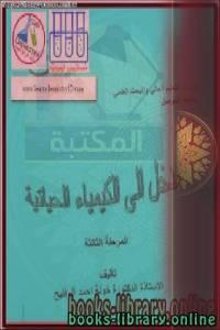 قراءة و تحميل كتاب مدخل إلى الكيمياء الحياتية  PDF