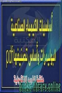 قراءة و تحميل كتاب البوليمرات تركيبها وخصائصها PDF