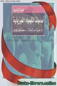 قراءة و تحميل كتاب أساسيات الكيمياء الفيزيائية . العلوم الأساسية  PDF