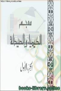 قراءة و تحميل كتاب معجم الكيمياء والصيدلة الجزء الأول  PDF