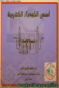 قراءة و تحميل كتاب أسس الكيمياء الكهربية PDF