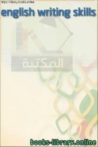 قراءة و تحميل كتاب english writing skills PDF