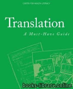 قراءة و تحميل كتاب Translation guide PDF