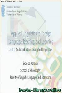 قراءة و تحميل كتاب Applied Linguistics to Foreign Language Teaching and Learning PDF