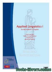 قراءة و تحميل كتاب Applied Linguistics I for BA Students in English PDF
