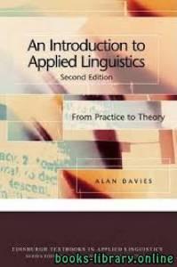 قراءة و تحميل كتاب an-introduction-to-applied-linguistics PDF