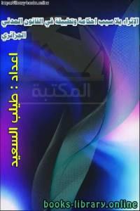 قراءة و تحميل كتاب الإثراء بلا سبب احكامة وتطبيقة في القانون المدني الجزائري PDF