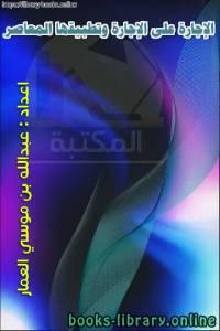 قراءة و تحميل كتاب الإجارة على الإجارة وتطبيقها المعاصر PDF