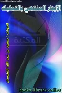 قراءة و تحميل كتاب الإيجار المنتهي بالتمليك PDF