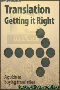 قراءة و تحميل كتاب Translation Getting it Right PDF