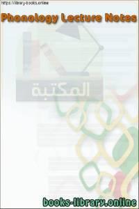 قراءة و تحميل كتاب Phonology Lecture Notes PDF