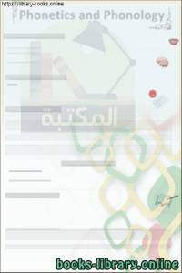 تحميل كتاب pdf english phonetics and phonology