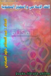 قراءة و تحميل كتاب الفقه الإسلامي و الحقوق المعنوية PDF
