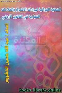 قراءة و تحميل كتاب الحماية الجزائية لبراءات الاختراع والعلامات التجارية في القانون الأردني  PDF