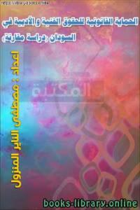 قراءة و تحميل كتاب الحماية القانونية للحقوق الفنية و الأدبية في السودان (دراسة مُقارَنة) PDF