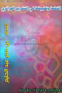 قراءة و تحميل كتاب الشفعة وتطبيقها في التشريع الجزائري PDF