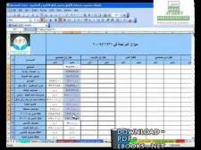 قراءة و تحميل كتاب تطبيقات محاسبة باستخدام برنامج الاكسل  PDF