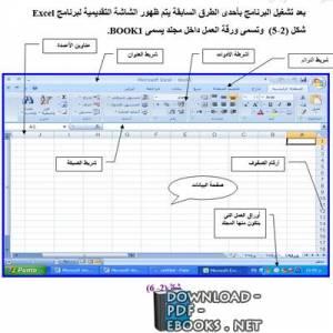 قراءة و تحميل كتاب تعليم وورد واكسيل  2007 من كتاب اساسيات الحاسب للتعليم الصناعي 5 سنوات   PDF