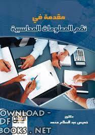 قراءة و تحميل كتاب نظام المعلومات المحاسبية  PDF