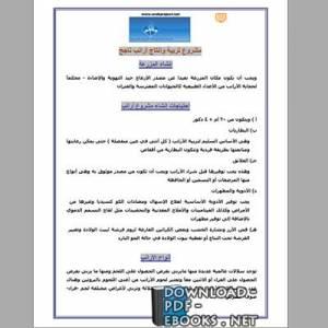 قراءة و تحميل كتاب كتاب شامل عن تربية الارانب ورعايتها PDF