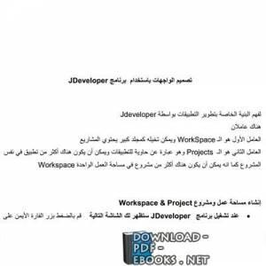 قراءة و تحميل كتاب تصميم الواجهات بإستخدام برنامج JDeveloper  PDF