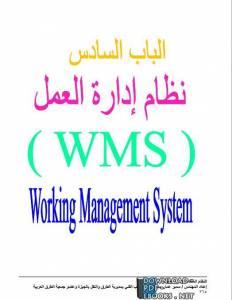 قراءة و تحميل كتاب الجزء السادس نظام إدارة العمل (WMS) + المراجع والمصطلحات الهندسية ومحتويات الكتاب من كتاب النظام المتكامل لإدارة صيانة الطرق   PDF