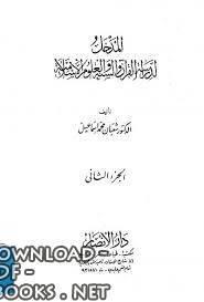 قراءة و تحميل كتاب المدخل لدراسة القرآن والسنة والعلوم الإسلامية PDF