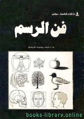 قراءة و تحميل كتاب  كتاب فن الرسم  PDF