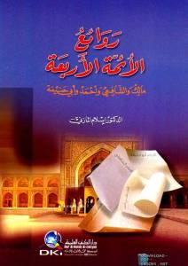 قراءة و تحميل كتاب  كتاب من روائع الأئمة الأربعة الامام مالك PDF