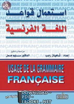 قراءة و تحميل كتاب استعمال قواعد اللغة الفرنسية  PDF