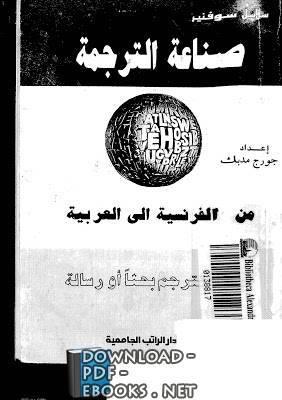 قراءة و تحميل كتاب صناعة الترجمة من الفرنسية الي العربية pdf PDF